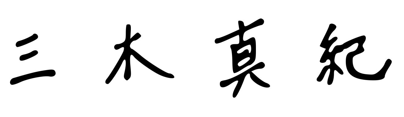 群馬 イメージコンサルタント 三木 真紀