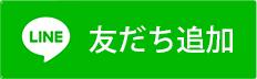 三木真紀公式LINEアカウント