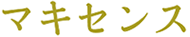 群馬県高崎市|ファッション&メイクのレッスン